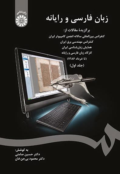 زبان فارسی و رایانه - جلد اول