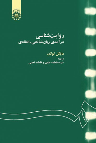 روایت شناسی: درآمدی زبان شناختی - انتقادی