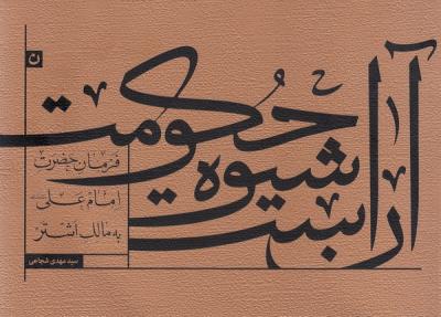 آن است شیوه حکومت: فرمان امام علی (ع) به مالک اشتر
