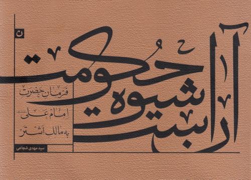 چاپ دوم «آن است شیوه حکومت» سید مهدی شجاعی در بازار کتاب