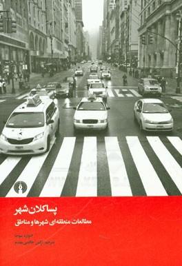 پساکلان شهر: مطالعات منطقه ای شهرها و مناطق