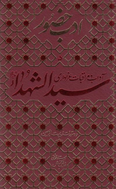 ادب حضور 5: آداب و مراقبات عزاداری سیدالشهداء (ع) و دستورات زیارت اربعین