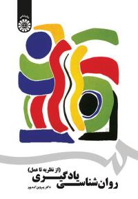 روان شناسی یادگیری: از نظریه تا عمل