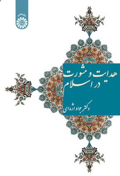 هدایت و مشورت در اسلام