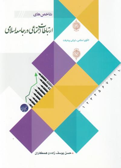 شاخص های ارتباطات اجتماعی در جامعه اسلامی
