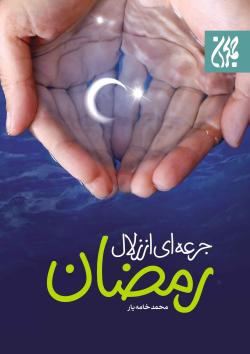 جرعه ای از زلال رمضان