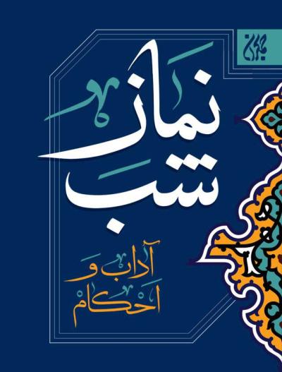 نماز شب: آداب و احکام