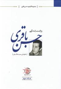 روایت زندگی حسن باقری - جلد سوم