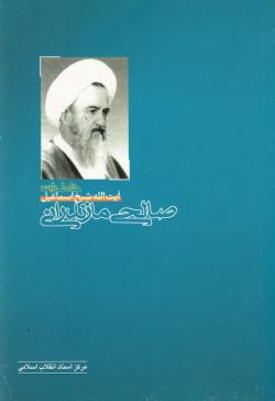 خاطرات آیت الله اسماعیل صالحی مازندرانی