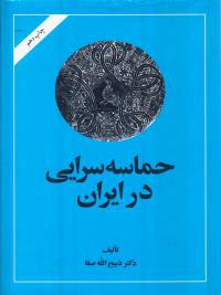 حماسه سرایی در ایران
