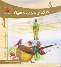 لاله های نوجوان 17: من قناصه محمدحسین هستم