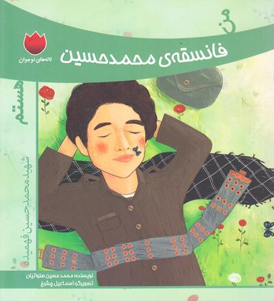 لاله های نوجوان 16: من فانسقه محمدحسین هستم