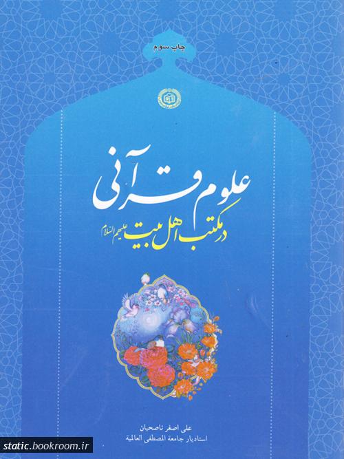 علوم قرآنی در مکتب اهل بیت