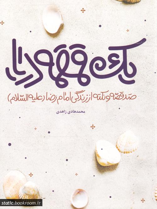 یک قمقمه دریا: صد قصه و نکته از زندگی امام رضا (ع)