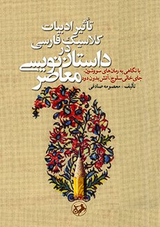 تاثیر ادبیات کلاسیک فارسی در داستان نویسی معاصر: با نگاهی به رمان های سووشون، جای خالی سلوچ، آتش بدون دود