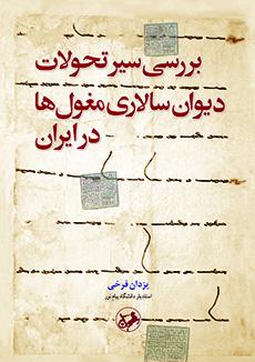 بررسی سیر تحولات دیوان سالاری مغول ها در ایران