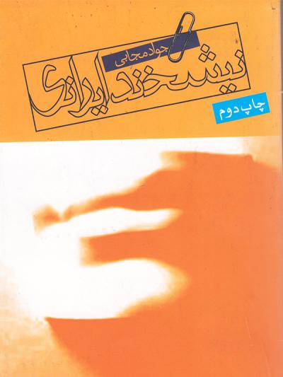 نیشخند ایرانی: گزینه داستان ها و یادداشت های طنزآمیز و طرح های هجایی کاتب
