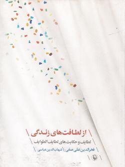 از لطافت های زندگی: لطایف و حکایت های لطایف الطوایف