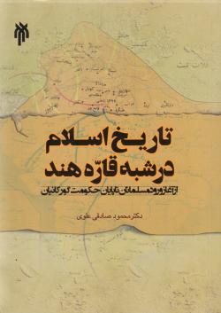 تاریخ اسلام در شبه قاره هند: از آغاز ورود مسلمانان تا پایان حکومت گورکانیان