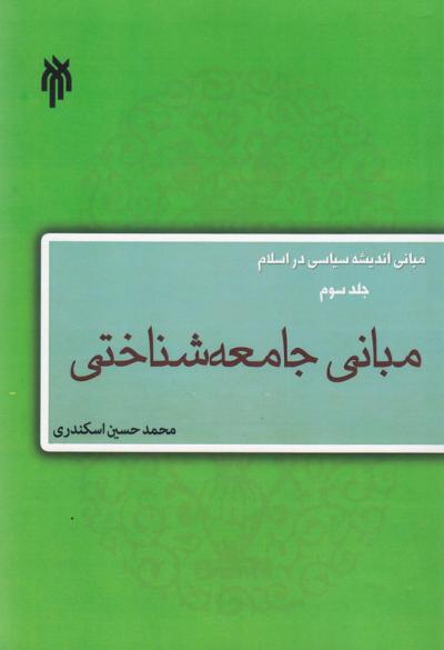 مبانی اندیشه سیاسی در اسلام - جلد سوم: مبانی جامعه شناختی