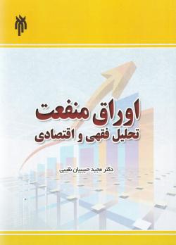 اوراق منفعت «تحلیل فقهی و اقتصادی»