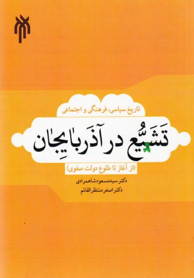 تاریخ سیاسی، فرهنگی و اجتماعی تشیع در آذربایجان (از آغاز تا طلوع دولت صفوی)