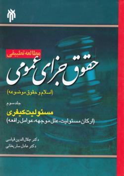 مطالعه تطبیقی حقوق جزای عمومی (اسلام و حقوق موضوعه) - جلد سوم: ارکان مسئولیت، علل موجهه، عوامل رافعه
