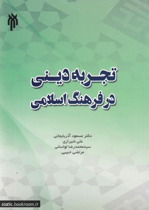 تجربه دینی در فرهنگ اسلامی