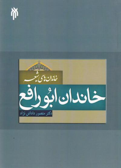 خاندان های شیعه: خاندان ابورافع (پژوهش و بازسازی میراث مکتوب خاندان ابورافع)
