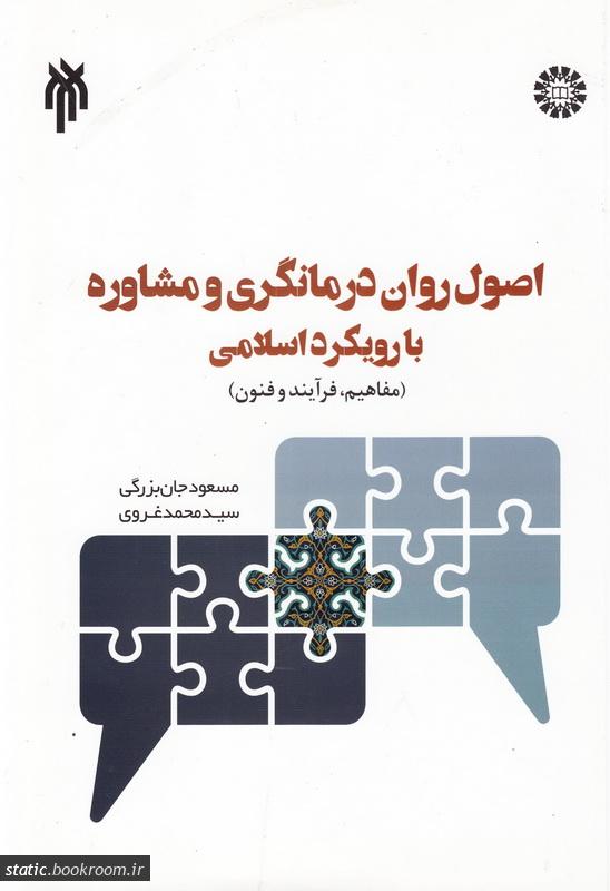 اصول روان درمانگری و مشاوره با رویکرد اسلامی (مفاهیم، فرآیند و فنون)