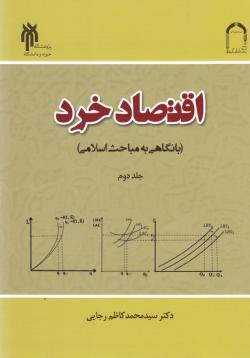 اقتصاد خرد (با نگاهی به مباحث اسلامی) - جلد دوم