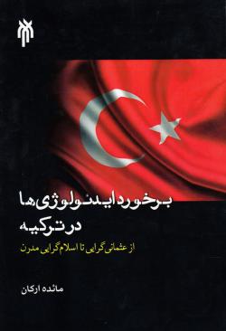 برخورد ایدئولوژی ها در ترکیه: از عثمانی گری تا اسلام گرایی مدرن