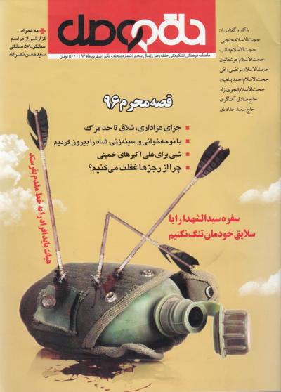 ماهنامه فرهنگی تشکیلاتی حلقه وصل شماره 51