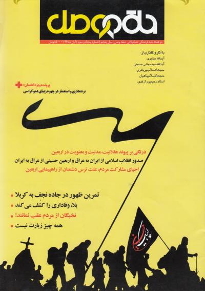 ماهنامه فرهنگی تشکیلاتی حلقه وصل شماره 53