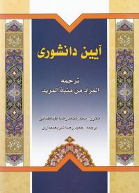 آیین دانشوری: ترجمه المراد من منیة المرید