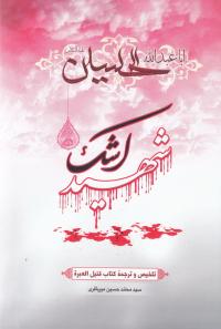 شهید اشک: قتیل العبره