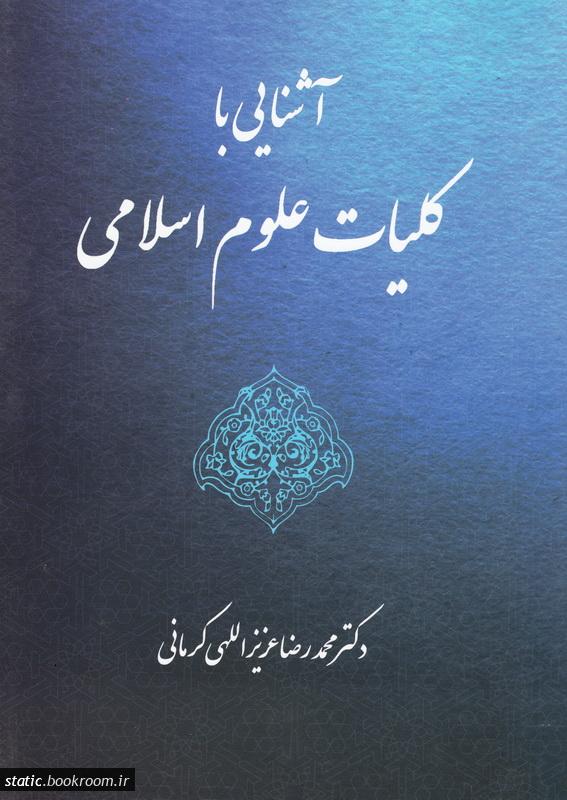 آشنایی با کلیات علوم اسلامی