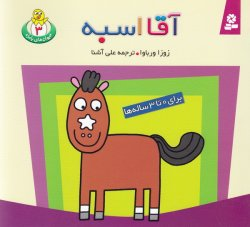 حیوان های بامزه 3: آقا اسبه