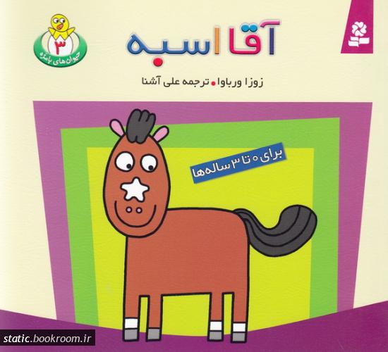 حیوان های بامزه 3: آقا اسبه چ7
