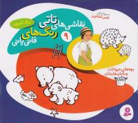 نقاشی های تاتی رنگ های قاتی پاتی - جلد نهم: بچه های حیوانات و مامان هایشان