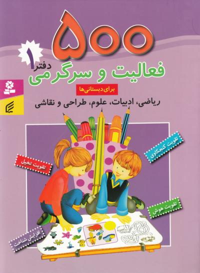 500 فعالیت و سرگرمی برای دبستانی ها (دفتر 1): ریاضی، ادبیات، علوم، طراحی و نقاشی