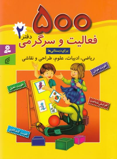 500 فعالیت و سرگرمی برای دبستانی ها (دفتر 2): ریاضی، ادبیات، علوم، طراحی و نقاشی
