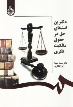 دکترین استیفای حق در حقوق مالکیت فکری