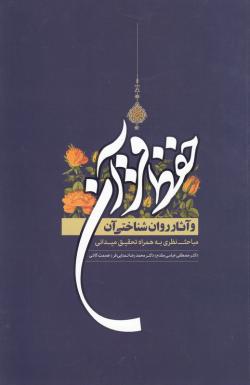 حفظ قرآن و آثار روانشناختی آن