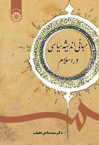 مبانی اندیشه سیاسی در اسلام