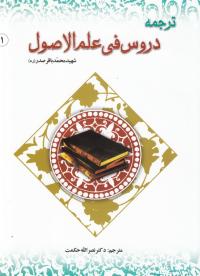 ترجمه دروس فی علم الاصول (1)