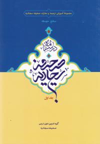 درسنامه صحیفه سجادیه - جلد اول