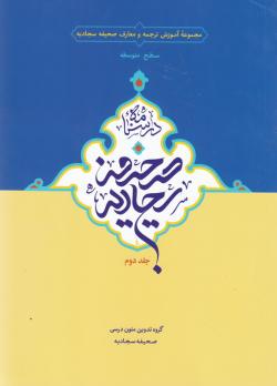 درسنامه صحیفه سجادیه - جلد دوم