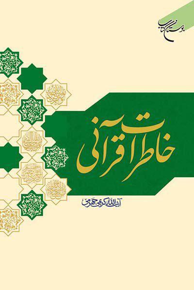 دانستنی هایی از «خاطرات قرآنی» تا «مدرسه مطلوب»