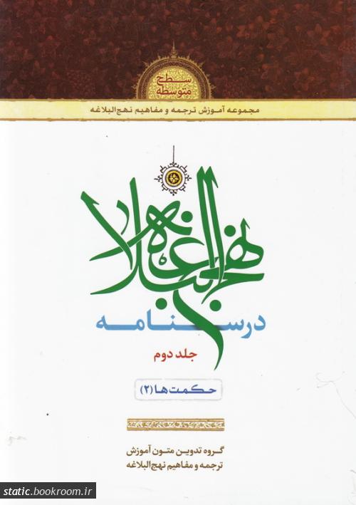 درسنامه نهج البلاغه - جلد دوم: حکمت ها 2